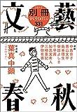 別冊文藝春秋 電子版15号 (文春e-book)