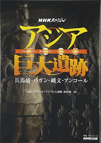 NHKスペシャル アジア巨大遺跡 兵馬俑・バガン・縄文・アンコール (教養・文化シリーズ)