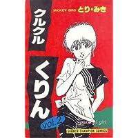クルクルくりん 2 (少年チャンピオンコミックス)