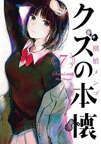 クズの本懐(7) (ビッグガンガンコミックス)