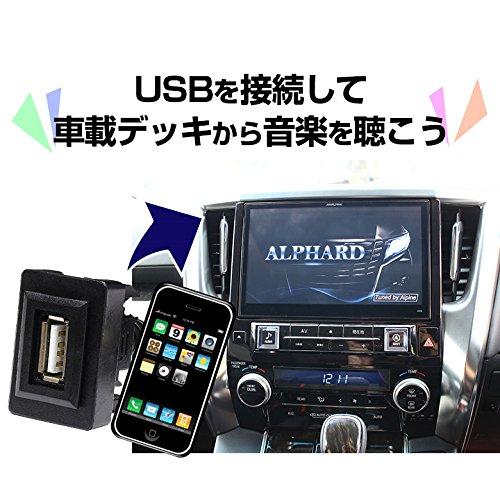 【トヨタBorDAIHATSU】ナビデータ通信用USBケーブル メーカー別専用設計 サービスホールに取り付け可能! スイッチホール サービスホール USB...