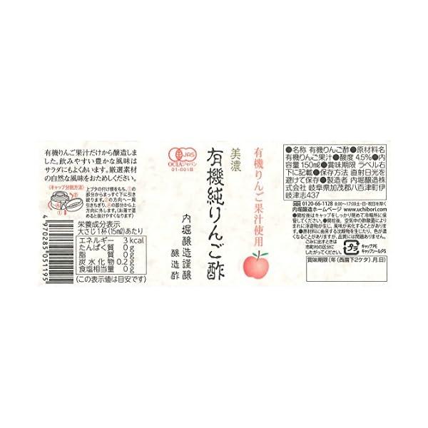 美濃 有機純りんご酢の紹介画像2