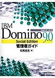 IBM Domino9.0SocialEdition管理者ガイド