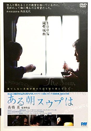 ある朝スウプは [DVD]