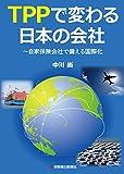 TPPで変わる日本の会社: 自家保険会社で備える国際化
