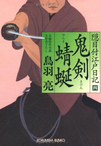 鬼剣 蜻蜒(やんま)―隠目付江戸日記〈4〉 (光文社時代小説文庫)の詳細を見る