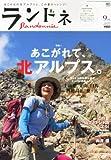 ランドネ 2012年 09月号 [雑誌]