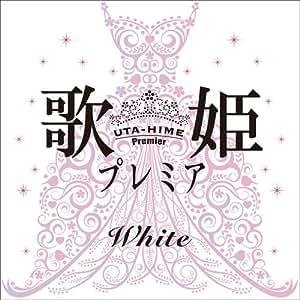 歌姫プレミア-White-