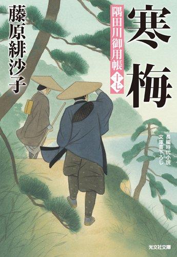 寒梅: 隅田川御用帳(十七) (光文社時代小説文庫)