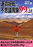 運命好転の不思議現象99の謎 (二見文庫)