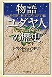 物語 ユダヤ人の歴史 画像