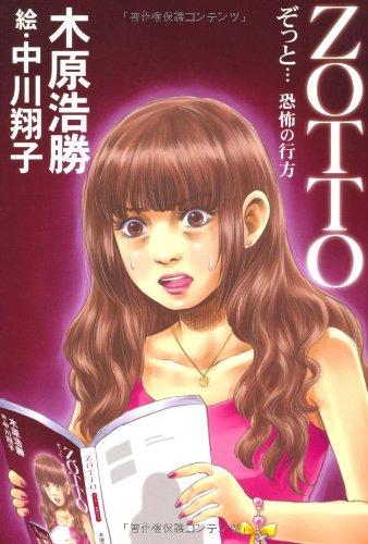 ZOTTO-恐怖の行方-の詳細を見る