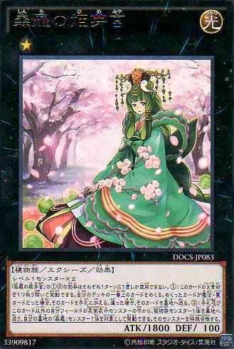 遊戯王OCG 森羅の姫芽宮 レア DOCS-JP083-R