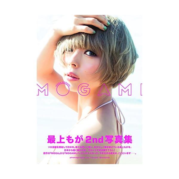 最上もが2nd写真集 『MOGAMI』の商品画像