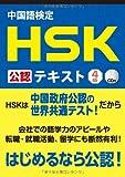 中国語検定 HSK 公認 テキスト 4級 CD付