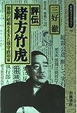 評伝 緒方竹虎―激動の昭和を生きた保守政治家 (同時代ライブラリー)