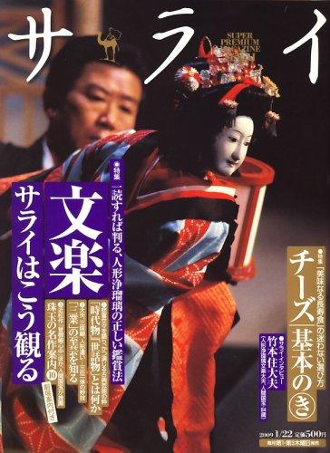 サライ 2009年 1/22号 [雑誌]