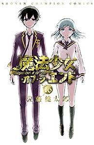 魔法少女・オブ・ジ・エンド 16 (少年チャンピオン・コミックス)
