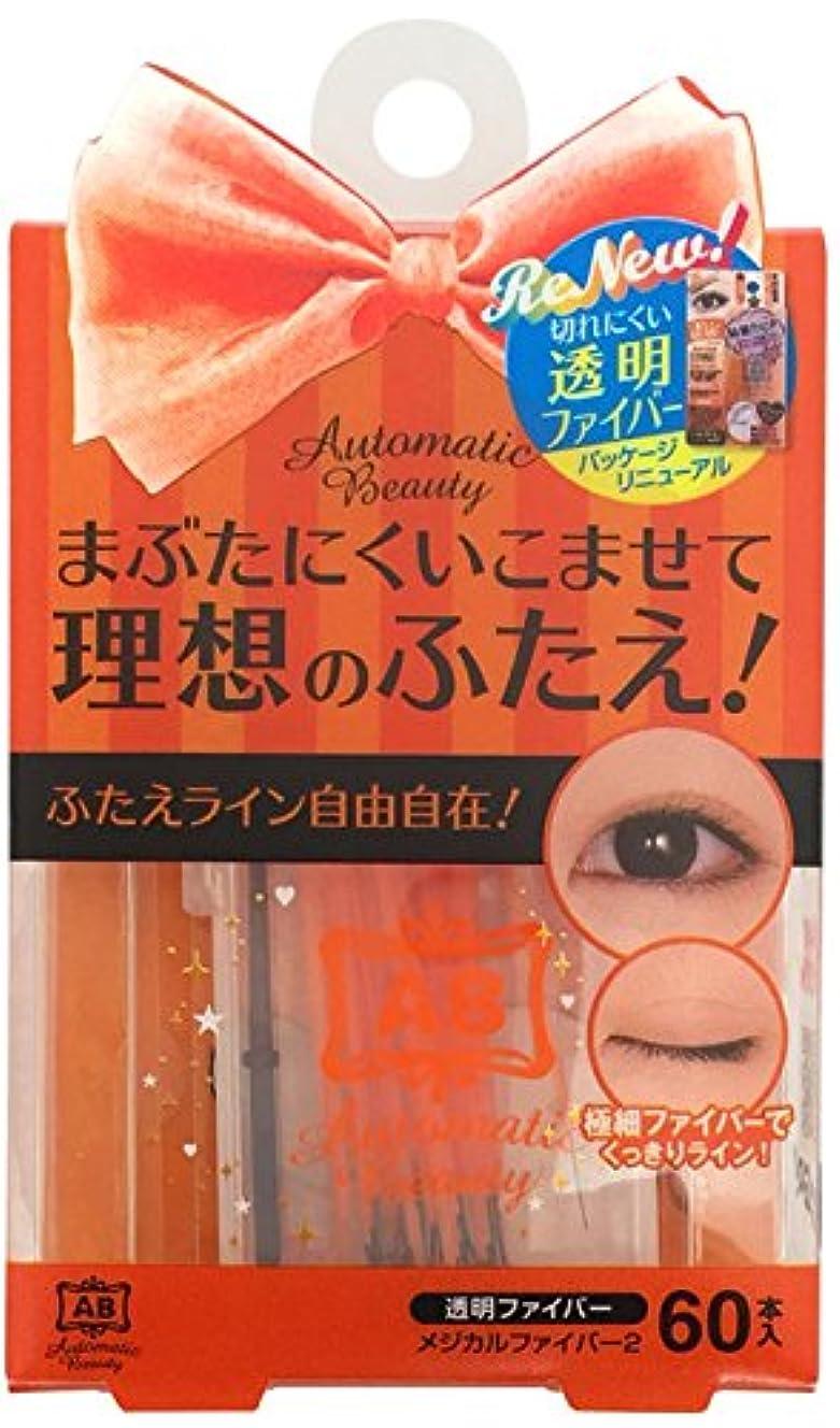 ジャズラッシュ去るAutomatic Beauty(オートマティックビューティ) メジカルファイバー 60本