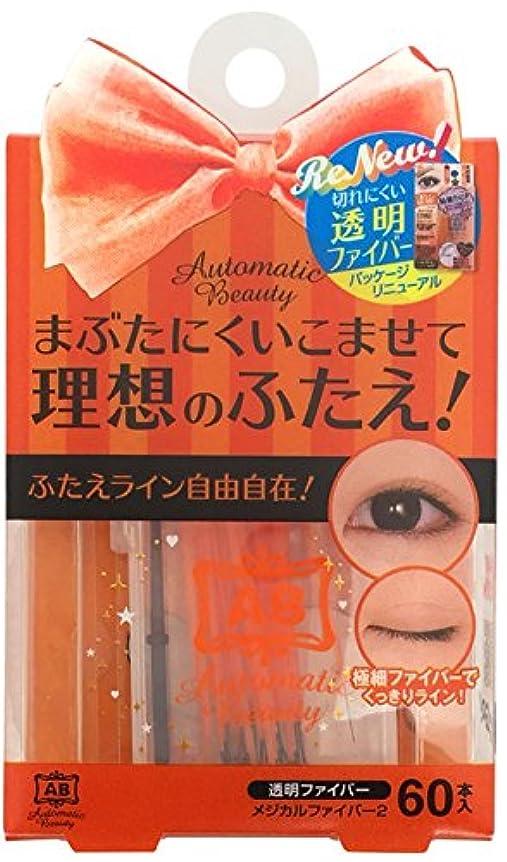 植木冷蔵庫編集者Automatic Beauty(オートマティックビューティ) メジカルファイバー 60本