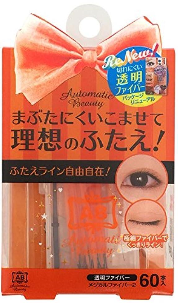 惨めな情熱的評価可能Automatic Beauty(オートマティックビューティ) メジカルファイバー 60本