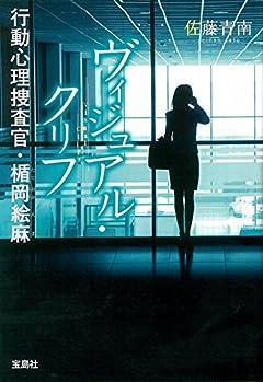 ヴィジュアル・クリフ 行動心理捜査官・楯岡絵麻 (宝島社文庫 『このミス』大賞シリーズ)