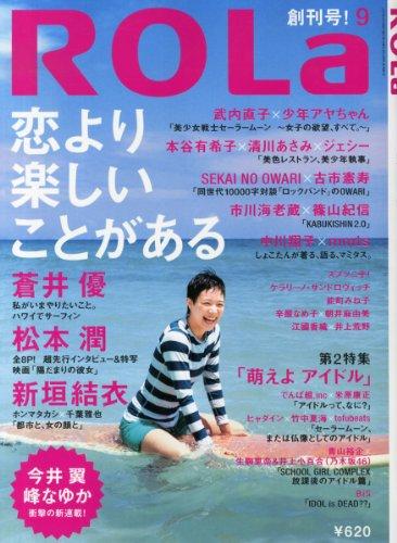 ROLa (ローラ) 2013年 09月号 [雑誌]の詳細を見る