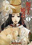 源平の姫君たち 白の章 (招き猫文庫)