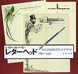 レターヘッド―アメリカ100年のグッドデザイン 1850~1950