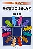 学習集団の授業づくり (授業づくりの本)