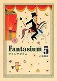 ファンタジウム(5) (モーニングコミックス)