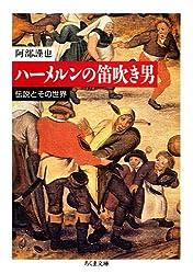 ハーメルンの笛吹き男 ――伝説とその世界 (ちくま文庫)