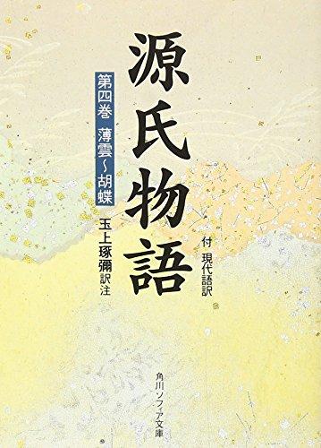 源氏物語―付現代語訳 (第4巻) (角川ソフィア文庫)の詳細を見る