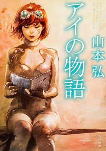 アイの物語 (角川文庫)の詳細を見る