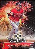 BBM 内川聖一 ソフトバンク 2014 14 鷹の祭典 ベースボールカード