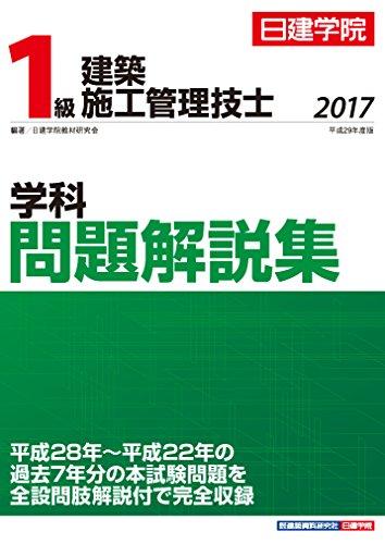 1級建築施工管理技士 学科問題解説集 平成29年度版の詳細を見る