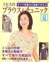 ミセスのブラウス&チュニック夏 (レディブティックシリーズ no. 3027)