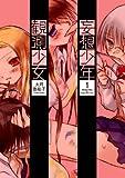 妄想少年観測少女(1) (電撃コミックス)