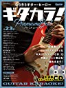 (CD付き) なりきりギター ヒーロー ギタカラ プレミアムベスト