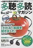 多聴多読マガジン 2009年 06月号 [雑誌]