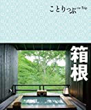 ことりっぷ 箱根 (旅行ガイド)の画像