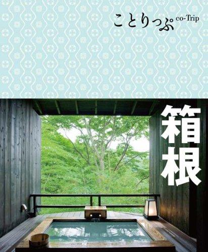 ことりっぷ 箱根 (旅行ガイド)