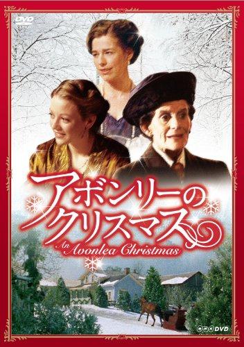アボンリーのクリスマス [DVD]