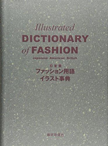 日米英 ファッション用語イラスト事典