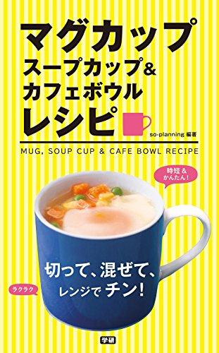 マグカップ スープカップ&カフェボウルレシピ 切って、混ぜて、レンジでチン!