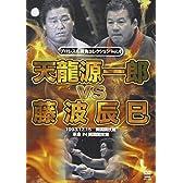 DVD>天龍源一郎vs藤波辰爾 [プロレス名勝負コレクション/4] (<DVD>)