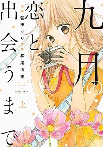 九月の恋と出会うまで(上) (ジュールコミックス)