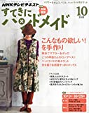 NHKすてきにハンドメイド 2015年 10 月号 [雑誌]