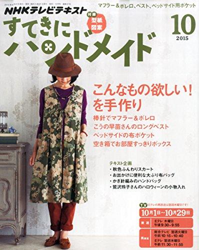 NHKすてきにハンドメイド 2015年 10 月号 [雑誌]の詳細を見る