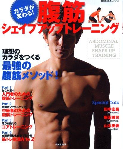 カラダが変わる!腹筋シェイプアップトレーニング (SEIBIDO MOOK)